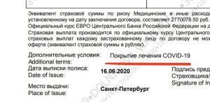 страховка от коронавируса для Украины 2020