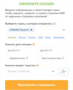 страховка в Украину оформить онлайн