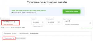 купить страховку в Украину