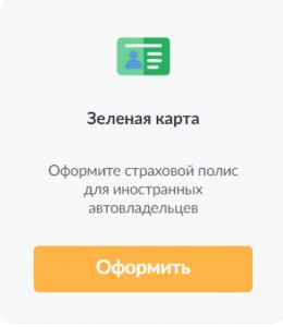 зеленая карта онлайн