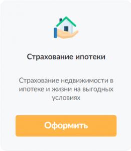 оформить страхование ипотеки онлайн