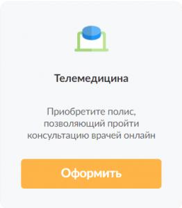 телемедицина онлайн страховка