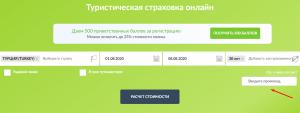 оформить онлайн страховку в Турцию 2020