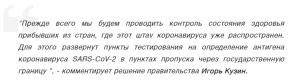 второй тест для поездки в Украину