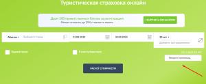 купить страховку в Абхазию 2020