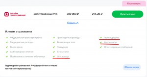 страховка в Крым от коронавируса