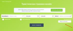 специальная страховка для Крыма 2020