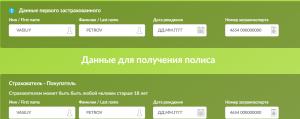 купить туристическую страховку онлайн