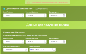 полис в Черногорию 2020