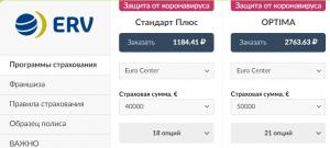 купить страховку в Черногорию