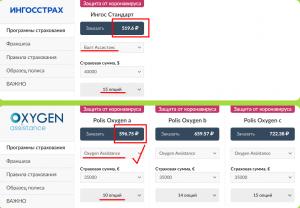 наглядное сравнение дешевых страховок для Турции