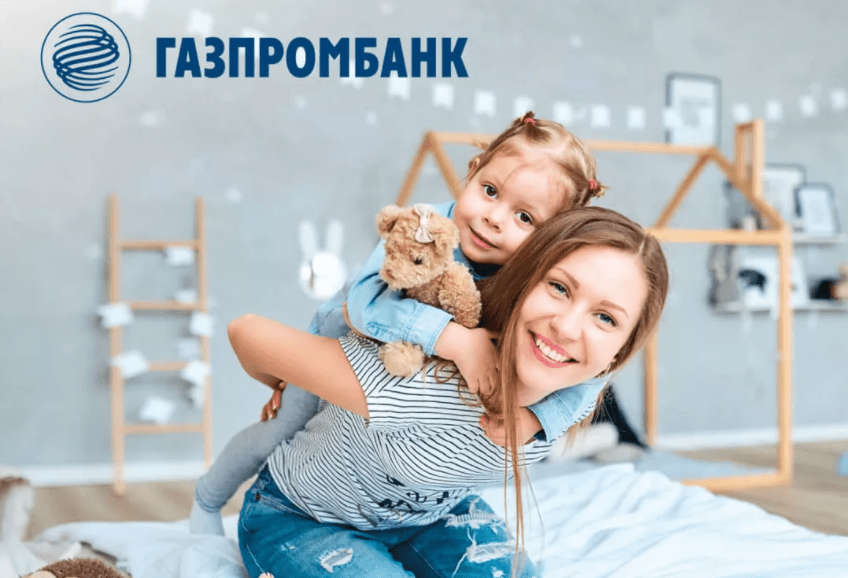 страхование ипотеки Газпромбанка 2020