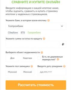 страхование ипотеки Газпромбанка онлайн