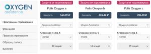 страховка полис оксиген