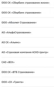список аккредитованных компаний для страхования жизни Сбербанка