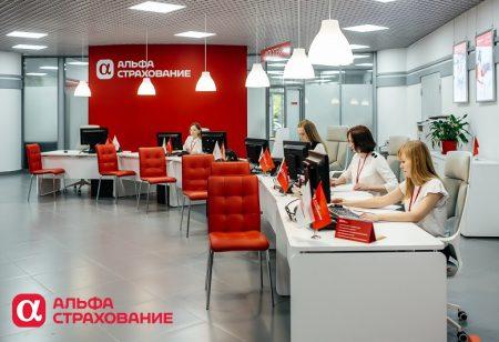 альфастрахование офис 2021