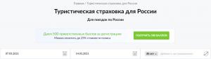 оформить страховку для России