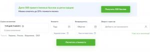 купить страховку в Турцию онлайн