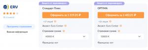 страховка в Абхазию 2021