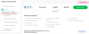 купить страховку по России