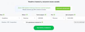 застраховать ипотеку онлайн