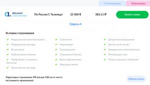 страховка в Крым 2021