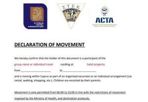 декларация для Кипра 2021
