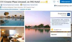отель Кипра 2021