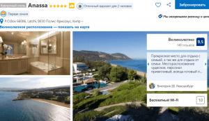 отель Кипр 2021