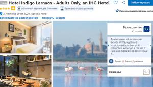 отели на Кипре 2021