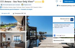 отель на Кипре 2021