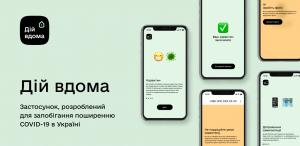 приложение для отслеживание карантина на Украине