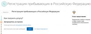 регистрация прибывающих в РФ