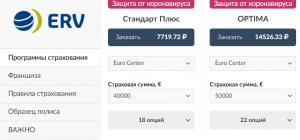 страховка для Хорватии