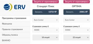 страховка для поездки в Армению