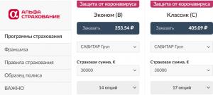 страховка в Украину 2021