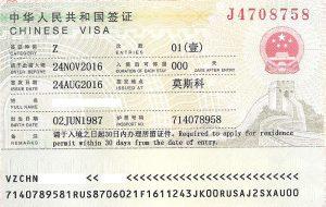 виза в Китай рабочая