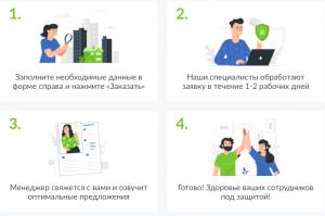 онлайн расчет ДМС для сотрудников организаций