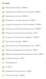 опции туристической страховки