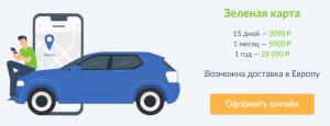 страховка на машину за границу