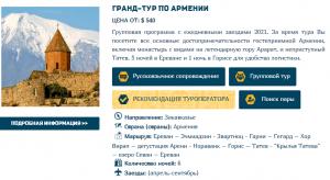 тур по Армении