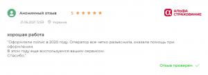 отзыв о страховке в Украину