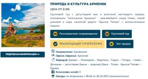 тур в Армению 2021