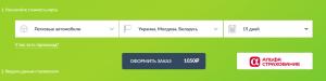 страховка на машину зеленая карта в Украину 2021