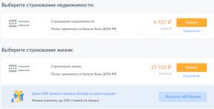 страхование ипотеки ДОМ.РФ