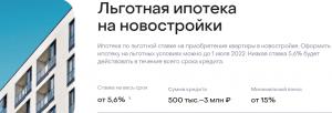 льготная ипотека дом.рф 2021