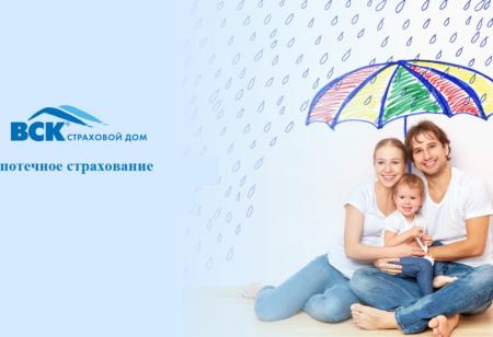 страхование ипотеки в ВСК