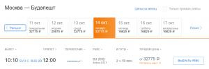 рейсы в Венгрию в октябре 2021